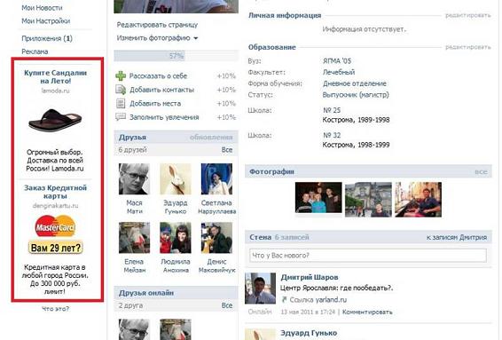 Реклама сайта в вконтакте опечаток реклама своего сайта