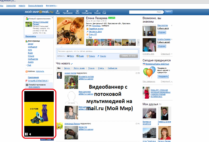 Реклама сайта на майл ру como funciona adwords google