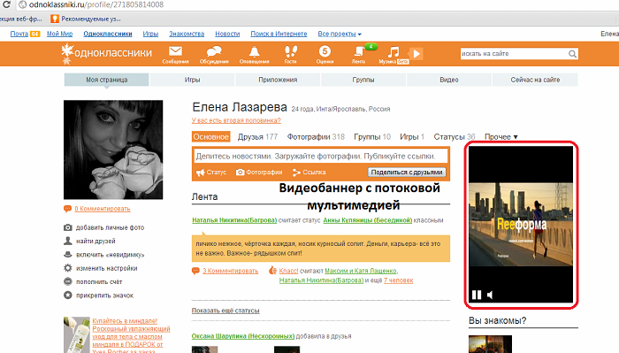 Реклама сайта одноклассники интернет реклама в украине реферат
