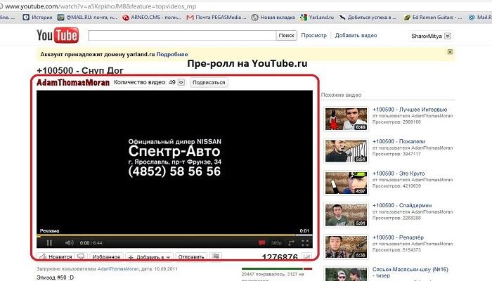 Видеореклама контекстная реклама в поисковике яндекс цены